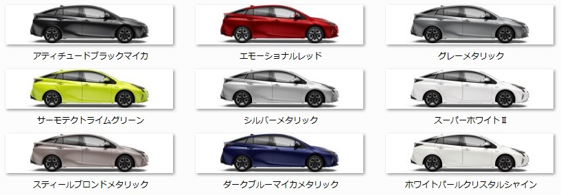 prius_color_list